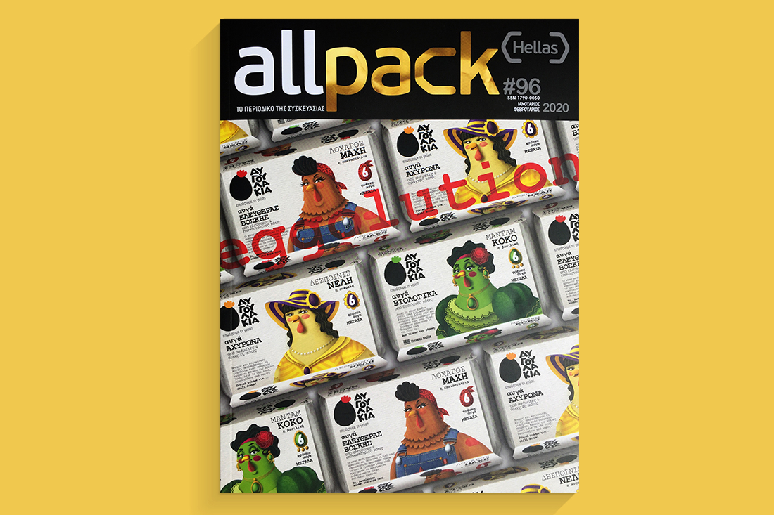 Avgoulakia featured in ALLPACK packaging magazine